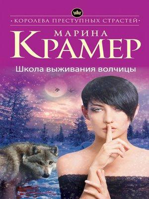 cover image of Школа выживания волчицы