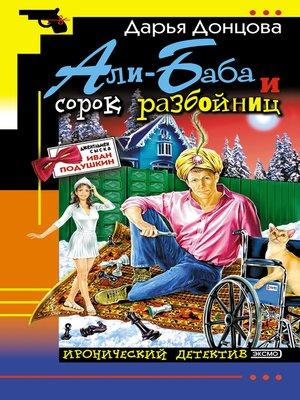 cover image of Али-Баба и сорок разбойниц