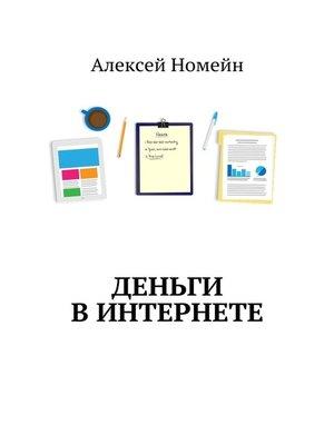 cover image of Деньги винтернете