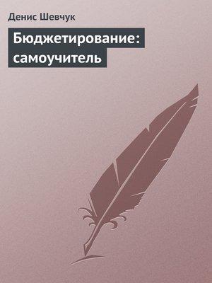 cover image of Бюджетирование