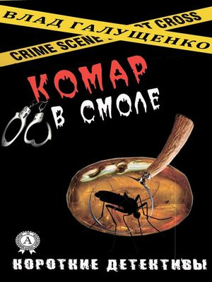 cover image of Комар в смоле