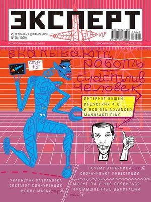 cover image of Эксперт 48-2016