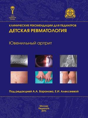 cover image of Ювенильный артрит. Детская ревматология