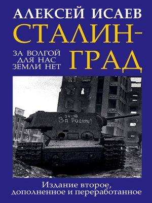 cover image of Сталинград. За Волгой для нас земли нет