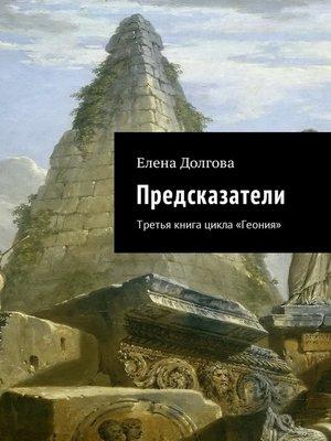 cover image of Предсказатели. Третья книга цикла «Геония»