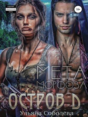 cover image of Остров Д. Метаморфоза. Вторая книга