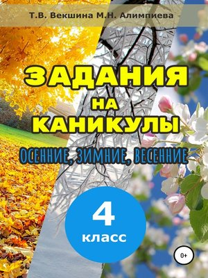 cover image of Задания на каникулы. 4класс
