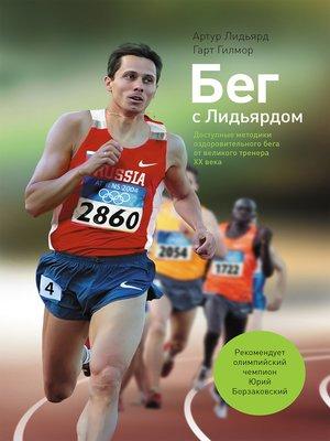 cover image of Бег с Лидьярдом. Доступные методики оздоровительного бега от великого тренера XX века