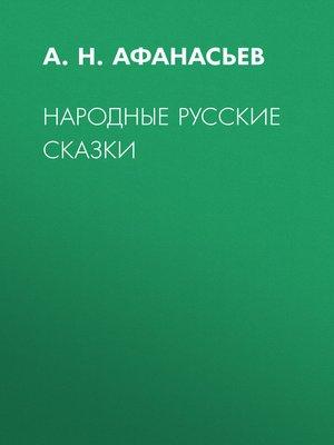 cover image of Народные русские сказки