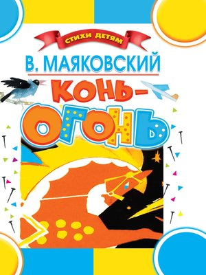 cover image of Конь-огонь