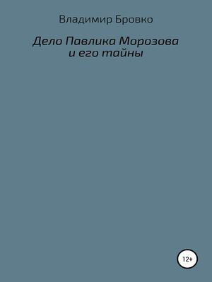 cover image of Дело Павлика Морозова и его тайны