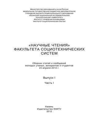 cover image of «Научные чтения» факультета социотехнических систем. Выпуск 1. Часть I