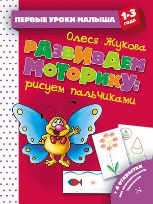 cover image of Развиваем моторику