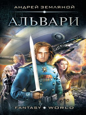cover image of Альвари