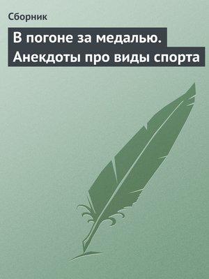 cover image of В погоне за медалью. Анекдоты про виды спорта