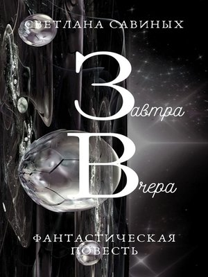 cover image of Завтра Вчера