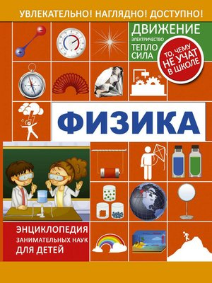 cover image of Физика