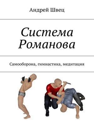 cover image of Система Романова. Самооборона, гимнастика, медитация
