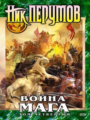 cover image of Война мага. Том 4. Конец игры. Часть 1