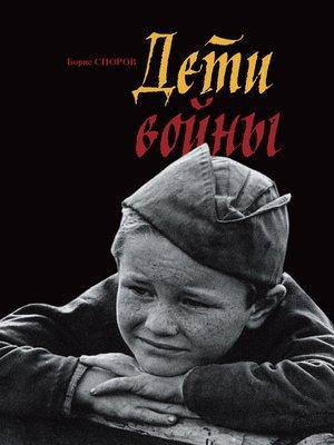 cover image of Дети войны