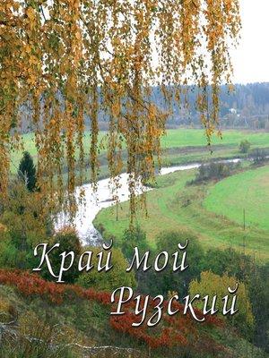 cover image of Край мой Рузский. Фотоальбом