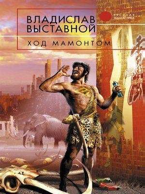 cover image of Ход мамонтом