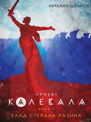 cover image of Проект «Калевала». Книга2. Клад Степана Разина