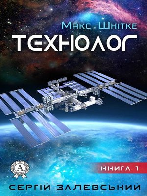 cover image of Технолог