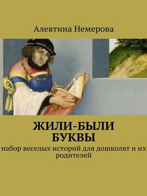 cover image of Жили-были буквы