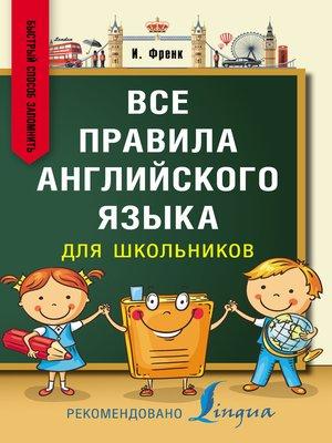 cover image of Все правила английского языка для школьников. Быстрый способ запомнить