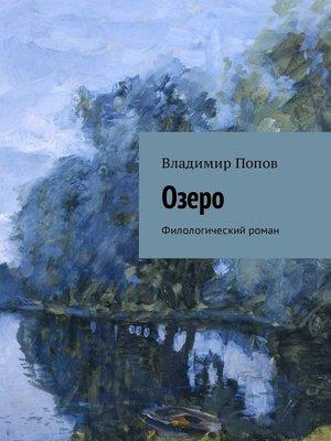 cover image of Озеро. Филологический роман