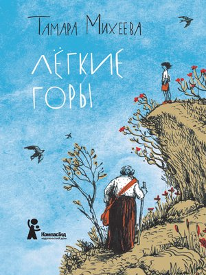 cover image of Легкие горы