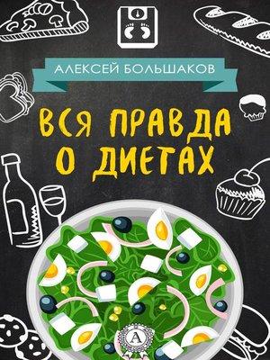cover image of Вся правда о диетах