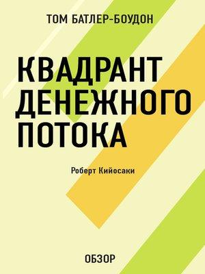 cover image of Квадрант денежного потока. Роберт Кийосаки (обзор)