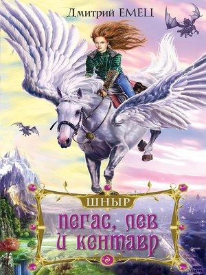 cover image of Пегас, лев и кентавр