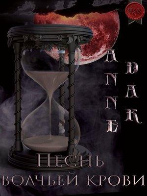 cover image of Песнь волчьей крови