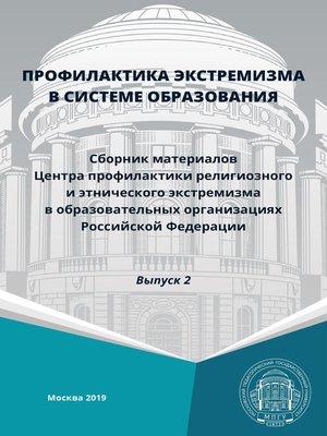 cover image of Профилактика экстремизма в системе образования