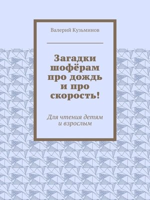 cover image of Загадки одорогах. Полезное чтение детям