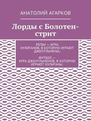 cover image of Лорды с Болотен-стрит