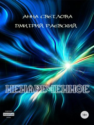 cover image of Ненареченное