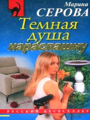 cover image of Темная душа нараспашку