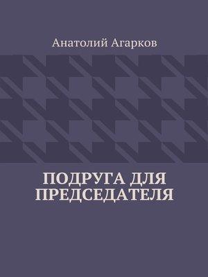 cover image of Подруга для председателя