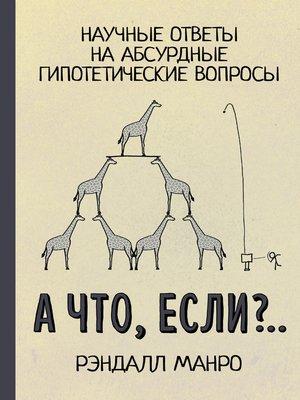 cover image of А что, если?..