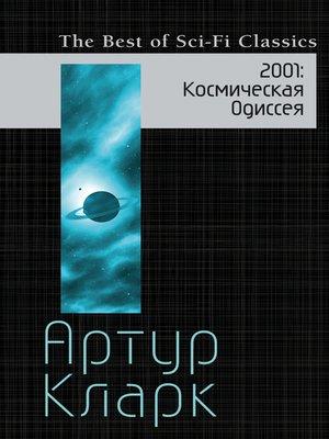 cover image of 2001. Космическая Одиссея