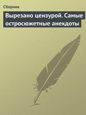 cover image of Вырезано цензурой. Самые остросюжетные анекдоты
