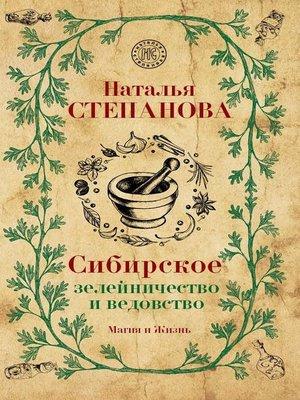 cover image of Сибирское зелейничество и ведовство