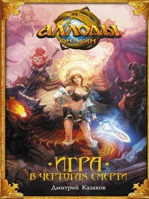 cover image of Аллоды. Игра в чертогах смерти