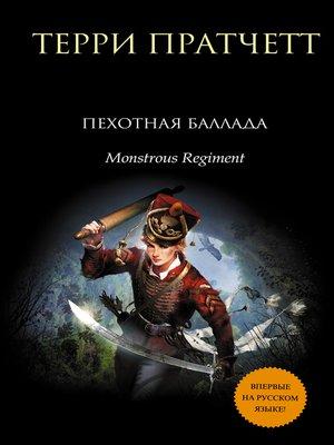 cover image of Пехотная баллада