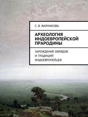 cover image of Археология индоевропейской прародины. Зарождение обрядов итрадиций индоевропейцев