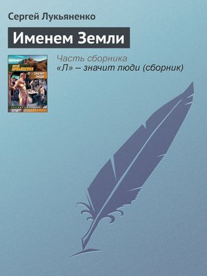 cover image of Именем Земли